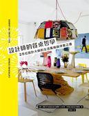 設計師的餐桌哲學:25位設計大師的生活風格與待客之道