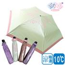 【日本雨之戀】降溫 10℃ 自動開收 拼接設計 - 花雨 4色