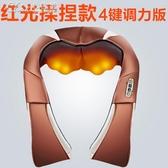 110V頸肩頸椎按摩器揉捏電動按摩披肩車載家用揉捏披肩「交換禮物」