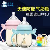 小白熊ppsu奶瓶寬口徑初生兒寶寶防摔帶吸管手柄嬰兒防脹氣喝水