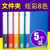 5個文件夾辦公用品A4雙強力夾子資料夾板插頁冊