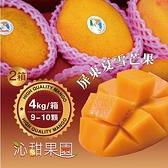 沁甜果園SSN.屏東夏雪芒果9-10顆裝/4kg,(共二箱)﹍愛食網
