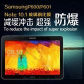 三星 Note 10.1 2014 Edition P600 10.1吋平板鋼化膜 Samsung P601 9H 0.4mm直邊耐刮防爆防污高清玻璃膜 保護貼