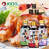 日本 OTAFUKU 多福醬料 照燒醬 煮物醬 海鮮丼醬 萬用醬 調味醬 醬料
