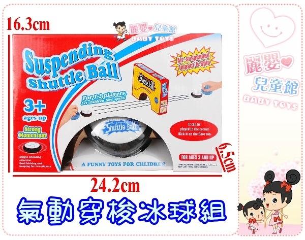 麗嬰兒童玩具館~親子同樂遊戲-suspending shuttle ball 氣動穿梭冰球組