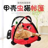 雙12購物節甲殼蟲可折疊貓帳篷貓咪吊床貓玩具逗貓棒貓爬架寵物玩具用品