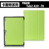 聯想 lenovo Tab2 A10 -70 保護套 平板皮套 智慧休眠 卡斯特紋 三折 支架 平板保護殼 外殼  超薄 ZF