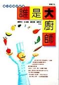 二手書博民逛書店 《誰是大廚師》 R2Y ISBN:9576151678│鄭栗兒/王尚智