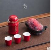 泡茶組 器氏小蠻腰陶瓷旅行茶具套裝戶外便攜茶水分離快客杯一壺三杯定制 交換禮物