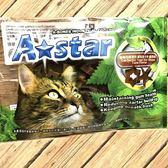 【zoo寵物商城】A star貓專用星星形薄荷潔牙骨輕巧包 15g