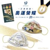 琪睿 醫療口罩 奧運榮耀款 20入(單片裝)【德芳保健藥妝】