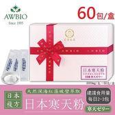 日本紅藻破壁萃取寒天粉(呈現膏狀)隨身包60包/盒(禮盒)【美陸生技AWBIO】