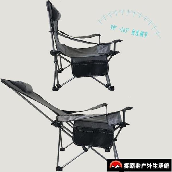 戶外坐躺兩用午休椅釣魚躺椅子折疊椅躺椅便攜【探索者】