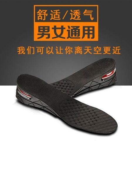 內增高鞋墊男5cm全墊保暖透氣減震氣墊運動鞋女增高鞋墊3cm-交換禮物