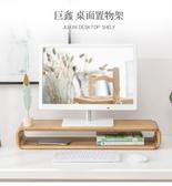 增高架 電腦顯示器增高架子實木墊高置物架桌面收納辦公室臺式底座支架竹 快速出貨YTL