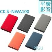 平廣 送袋 配件 SONY CKS-NWA100 皮套 A100系列專用 攜行包 可適用 A105 A106HN 隨身聽