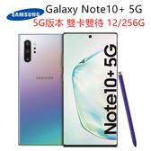 全新未拆雙卡台規Samsung Galaxy Note10+ 5G 12G/256G 6.8吋 台灣公司保固18個月 三倍券 悠遊卡
