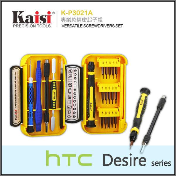 ◆Kaisi K-P3021A拆機工具組/起子組/手機拆殼/螺絲起子/HTC Desire EYE/816/816G/820/820S/826/526/620/626/626G/728/830