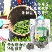 黃金超油切冷泡綠茶 25包入【櫻桃飾品】【29934】
