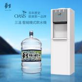 桶裝水 台中 彰化 桶裝水飲水機 優惠組 高雄 全台 桶裝水 宅配台南