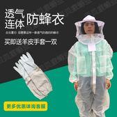 防蜂服蜜蜂工具 防蜂服加厚連體防蜂衣透氣型養蜂帽防護服全套專用  宜品居家館