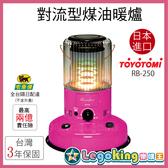 【樂購王】TOYOTOMI 現貨《 RB-250(P) 煤油暖爐》日本進口 電池點火 彩虹燃燒器  三年保固【B0806】