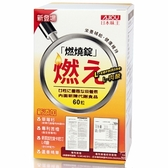 日本味王 燃燒錠二代 60粒/盒