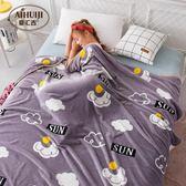 夏季珊瑚絨毛毯加厚法蘭絨床單人薄款小毛巾夏涼被子空調午睡毯子【鉅惠嚴選】