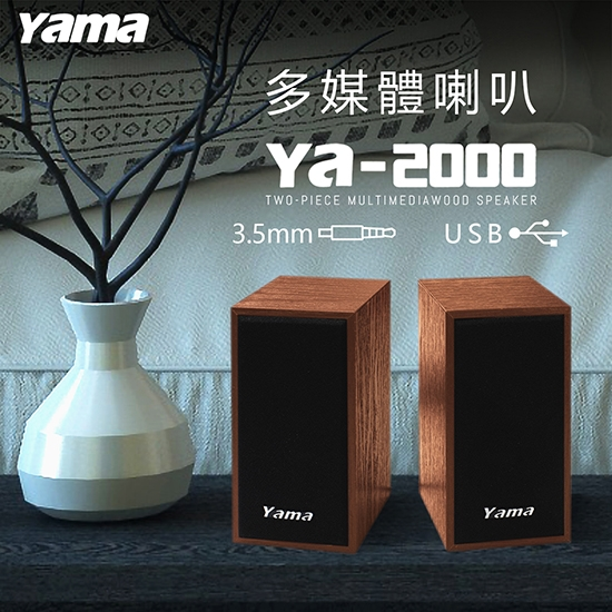 木質原音立體聲 兩件式喇叭 YAMA YA-2000 USB 電腦喇叭 usb喇叭 音箱