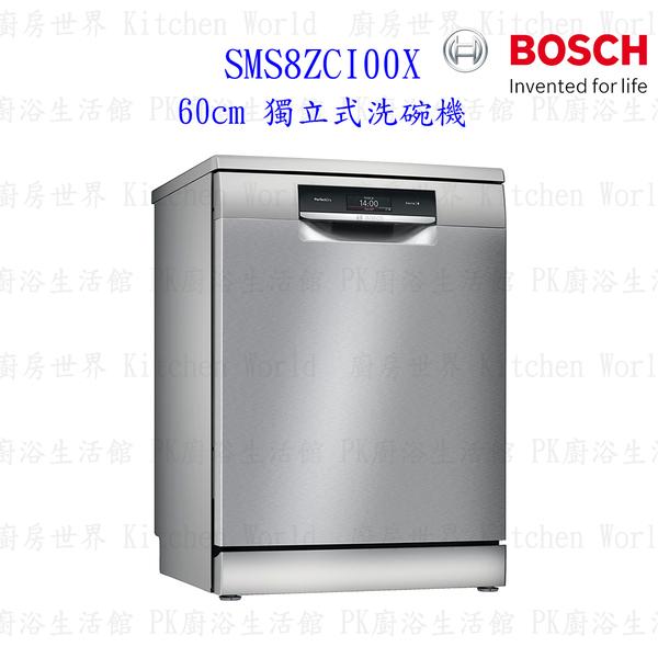 BOSCH 博世 SMS8ZCI00X 8系列 獨立式 沸石 60cm 洗碗機 110V 14人份