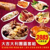 (免運)【大吉大利團圓套餐】(御選8菜2湯) 送2道小菜 年菜預購 [CO1123] 千御國際