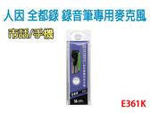 【限期24期零利率】全新 人因科技 E361K 全都錄 市話/手機錄音筆專用麥克風 雙面收音
