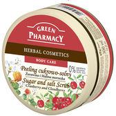 【Green Pharmacy草本肌曜】蔓越莓&雲莓美體去角質霜 300ml (效期至2020.06)
