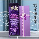 情人節33朵玫瑰香皂花束肥皂花禮盒送男女友生日禮物創意禮品閨蜜(33朵漸變紫色情侶熊)