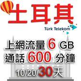土耳其 TURK Telckom網卡 通話/上網 6GB流量 30日 土耳其網卡/網路吃到飽/伊斯坦堡上網