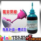 CANON淡藍色100C.C.瓶裝墨水/連續供墨/小連供墨/填充墨水/補充墨水/連供墨水
