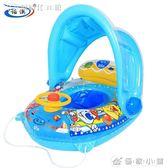 兒童游泳圈坐圈寶寶腋下圈男孩女孩游艇遮陽小孩坐騎2-3-6歲 【創時代3c館】