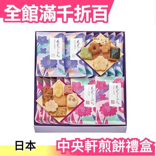 【16包入】日本 中央軒煎餅 花色 16包入 中秋禮盒 端午 中元 送禮 新年 過年【小福部屋】