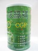 核綠旺~核綠補 C.G.F 極品營養穀奶400公克/罐 ×3罐~特惠中~