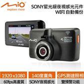 Mio MiVue 792 Sony星光級感光元件行車紀錄器 【4/16~30,送 迷你藍芽耳機麥克風】