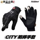 CITY正版 機車 防摔手套 防風手套 防水手套 防滑手套 手套 防寒手套