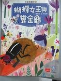 【書寶二手書T2/兒童文學_LNW】好品格童話6:蝴蝶女王與糞金龜_賴曉珍