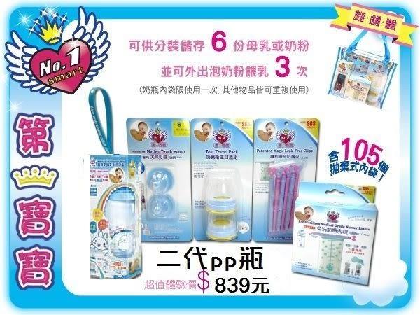 孕媽咪俏貝比  ~~第一寶寶 拋棄式奶瓶839元組 寬口徑母奶冷凍袋母乳袋 彌月禮盒(2代pp瓶)