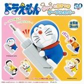 全套6款【日本正版】哆啦A夢 充電線保護公仔 扭蛋 轉蛋 充電線公仔 咬線器 傳輸線保護套 - 303671