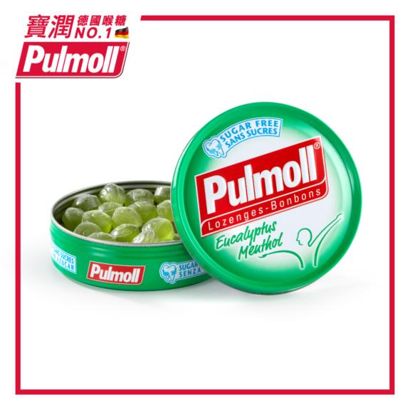 【196896231】德國 Pulmoll 寶潤喉糖 ~尤加利薄荷45g(無糖)