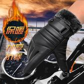 手套 騎行皮手套男冬保暖觸屏騎車摩托車加厚加絨防水防風冬季戶外 艾莎嚴選