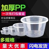 現貨-一次性餐盒300-4800ml透明圓形湯碗炒飯外賣打包環保加厚帶蓋 雙11提前購