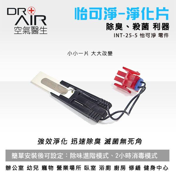空氣醫生 Dr.Air 怡可淨 活氧機 - 淨化片 耗材零件