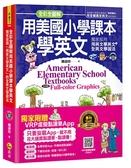(二手書)全彩全圖解用美國小學課本學英文(附1CD+虛擬點讀筆APP)