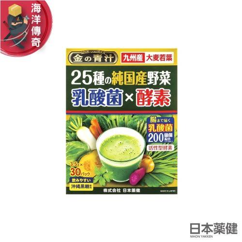 【海洋傳奇】【日本出貨】日本薬健 九州產 大麥若葉 金の青汁+乳酸菌 3.5gx30包